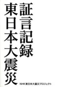 証言記録東日本大震災