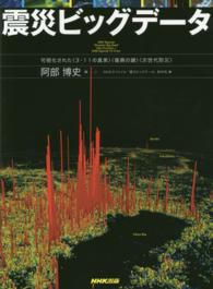 震災ビッグデータ 可視化された「3・11の真実」「復興の鍵」「次世代防災」