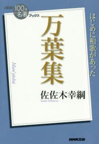万葉集 NHK「100分de名著」ブックス