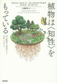 植物は「知性」をもっている 20の感覚で思考する生命システム
