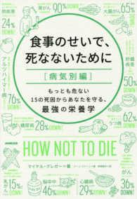 食事のせいで、死なないために  病気別編 もっとも危ない15の死因からあなたを守る、最強の栄養学 食事のせいで、死なないために