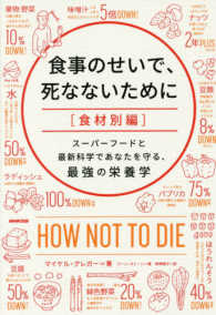 食事のせいで、死なないために  食材別編 スーパーフードと最新科学であなたを守る、最強の栄養学 食事のせいで、死なないために