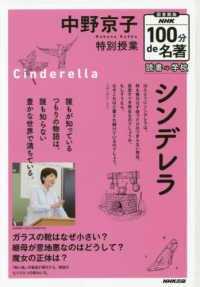 中野京子特別授業『シンデレラ』 NHK100分de名著  読書の学校