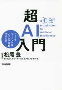 超AI入門 = Introduction to Artificial Intelligence ディープラーニングはどこまで進化するのか
