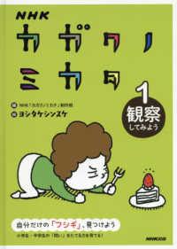 観察してみよう NHKカガクノミカタ : 自分だけの「フシギ」、見つけよう