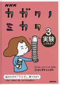 実験してみよう NHKカガクノミカタ : 自分だけの「フシギ」、見つけよう