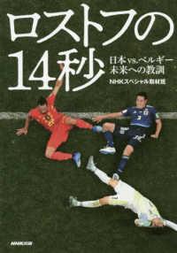 ロストフの14秒 日本vs.ベルギー未来への教訓