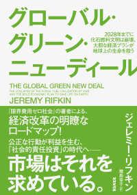 グローバル・グリーン・ニューディール 2028年までに化石燃料文明は崩壊、大胆な経済プランが地球上の生命を救う