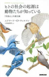 ヒトの社会の起源は動物たちが知っている 「利他心」の進化論