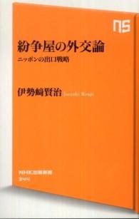 紛争屋の外交論―ニッポンの出口戦略