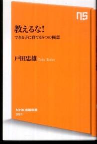 教えるな! できる子に育てる5つの極意 NHK出版新書