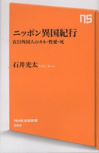ニッポン異国紀行―在日外国人のカネ・性愛・死