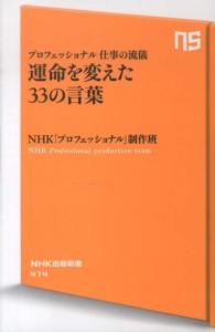 運命を変えた33の言葉 プロフェッショナル仕事の流儀 NHK出版新書