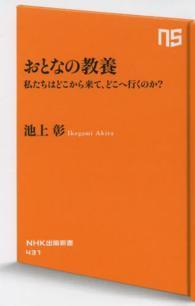 私たちはどこから来て、どこへ行くのか? NHK出版新書 ; 431 . おとなの教養||オトナ ノ キョウヨウ ; [1]