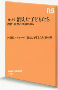ルポ消えた子どもたち 虐待・監禁の深層に迫る NHK出版新書