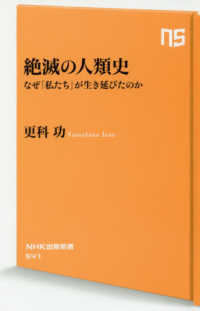 絶滅の人類史 なぜ「私たち」が生き延びたのか NHK出版新書