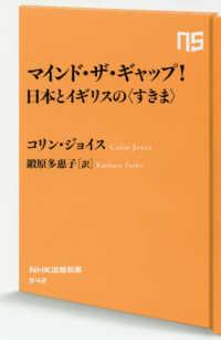マインド・ザ・ギャップ! 日本とイギリスの「すきま」 NHK出版新書