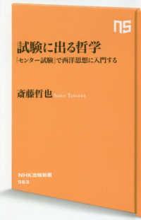 試験に出る哲学 「センター試験」で西洋思想に入門する NHK出版新書