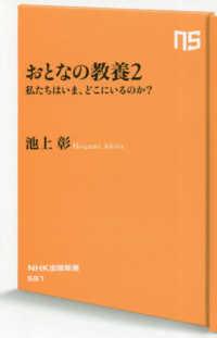 私たちはいま、どこにいるのか? NHK出版新書. おとなの教養