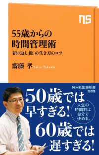 55歳からの時間管理術 「折り返し後」の生き方のコツ NHK出版新書