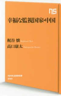 幸福な監視国家・中国 NHK出版新書