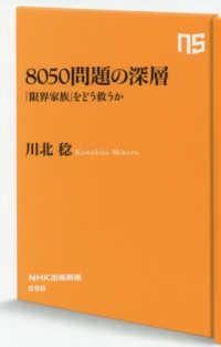 8050問題の深層 「限界家族」をどう救うか NHK出版新書