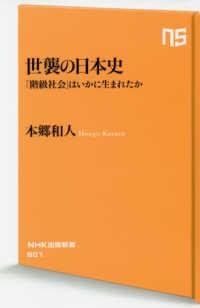 世襲の日本史
