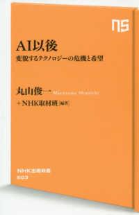 AI以後 変貌するテクノロジーの危機と希望 NHK出版新書