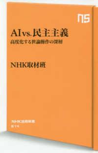 AI vs.民主主義 高度化する世論操作の深層 NHK出版新書