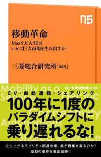 移動革命 MaaS、CASEはいかに巨大市場を生み出すか NHK出版新書 ; 616