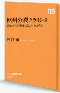 欧州分裂クライシス ポピュリズム革命はどこへ向かうか NHK出版新書