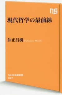現代哲学の最前線 NHK出版新書