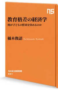 教育格差の経済学 何が子どもの将来を決めるのか NHK出版新書 631