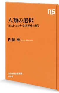 人類の選択 「ポスト・コロナ」を世界史で解く NHK出版新書