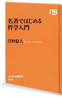 名著ではじめる哲学入門 NHK出版新書