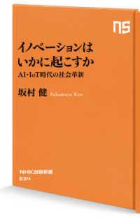 イノベーションはいかに起こすか AI・IoT時代の社会革新 NHK出版新書