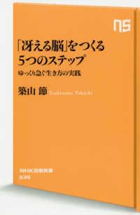 「冴える脳」をつくる5つのステップ ゆっくり急ぐ生き方の実践 NHK出版新書 ; 636