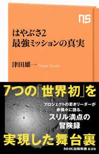 はやぶさ2最強ミッションの真実 NHK出版新書