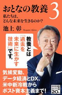私たちは、どんな未来を生きるのか? NHK出版新書. おとなの教養