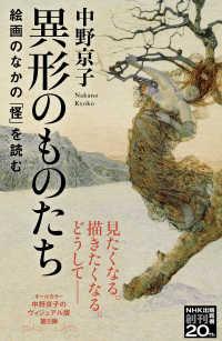 異形のものたち 絵画のなかの「怪」を読む NHK出版新書