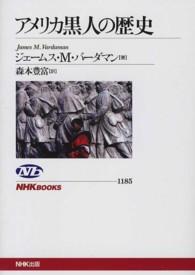 アメリカ黒人の歴史 NHKブックス
