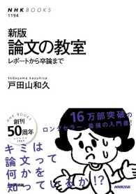 論文の教室 レポートから卒論まで NHKブックス