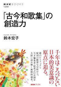 「古今和歌集」の創造力 NHKブックス 1254