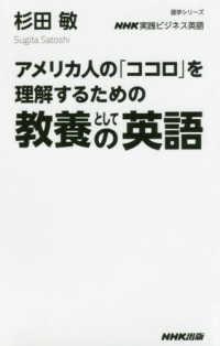 アメリカ人の「ココロ」を理解するための教養としての英語 NHK実践ビジネス英語 語学シリーズ