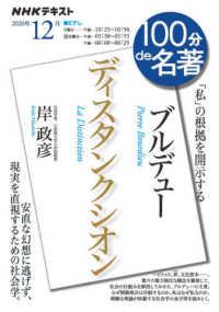 ブルデュー『ディスタンクシオン』 「私」の根拠を開示する NHKテキスト, . 100分de名著