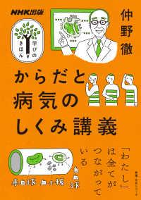 からだと病気のしくみ講義 NHK出版学びのきほん  教養・文化シリーズ