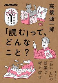 「読む」って、どんなこと? 教養・文化シリーズ NHK出版学びのきほん