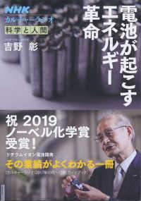 電池が起こすエネルギー革命 NHKシリーズ ; . NHKカルチャーラジオ . 科学と人間 ; 2017年10月-12月