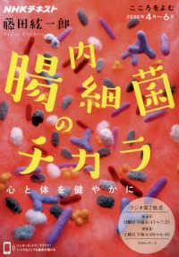 腸内細菌のチカラ 心と体を健やかに : こころをよむ