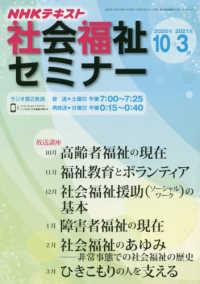 社会福祉セミナー 2020年10月~2021年3月 NHKテキスト